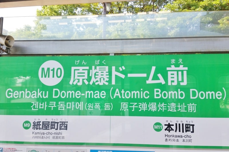 Hiroshima peace park hiroden train station near atomic bomb dome from Hiroshima station. How to get to Hiroshima peace park. Backpacking Japan.