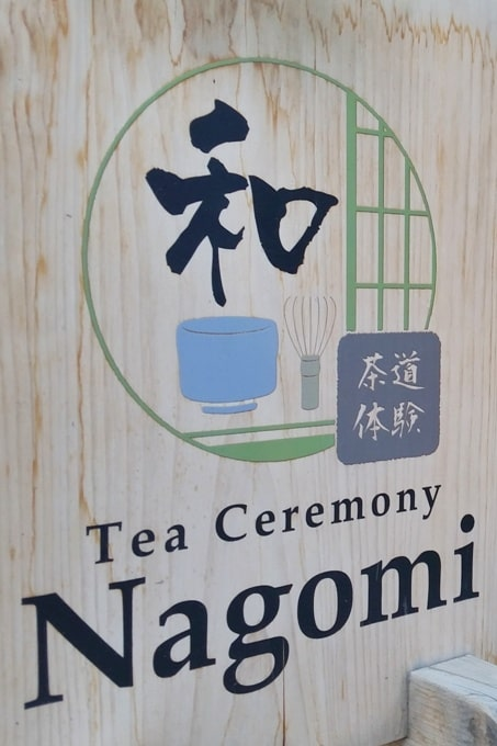 Gion to Kiyomizu-dera walk: Ninenzaka tea ceremony, from Gion. Kyoto. Backpacking Japan travel