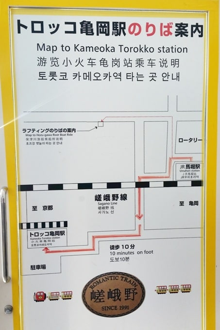 Kameoka torokko station - map from Umahori to Kameoka torokko station for Sagano scenic railway. One day in Arashiyama Sagano. Backpacking Kyoto Japan