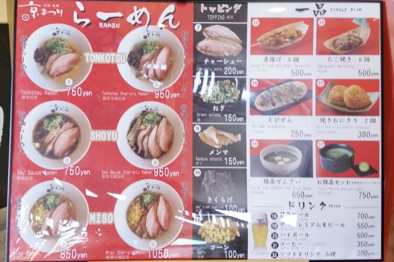 Kameoka torokko station. Places to eat - ramen cafe restaurant menu with prices. One day in Arashiyama Sagano. Backpacking Kyoto Japan