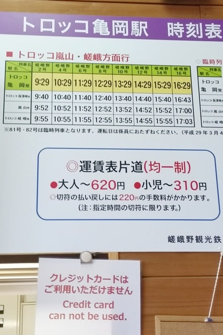 Kameoka torokko station. Train timings and ticket price cost (no credit card) for Sagano scenic railway aka sagano romantic train. One day in Arashiyama Sagano. Backpacking Kyoto Japan