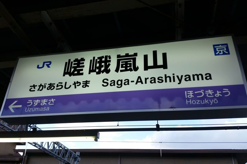 Kyoto station to Saga-Arashiyama JR train station. One day in Arashiyama Sagano. Backpacking Kyoto Japan