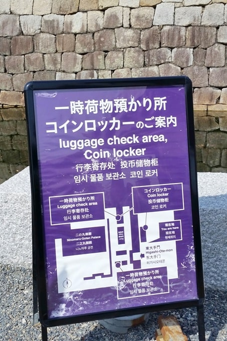 Visit to Nijo Castle. Luggage storage and coin lockers at Nijo Castle. Backpacking Kyoto Japan