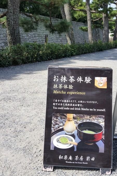 Nijo Castle Teahouse, Kyoto. Sign to teahouse. Backpacking Kyoto Japan