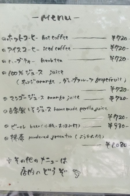 Ohara Kyoto foot bath cafe menu prices. Day trip from Kyoto. Backpacking Japan