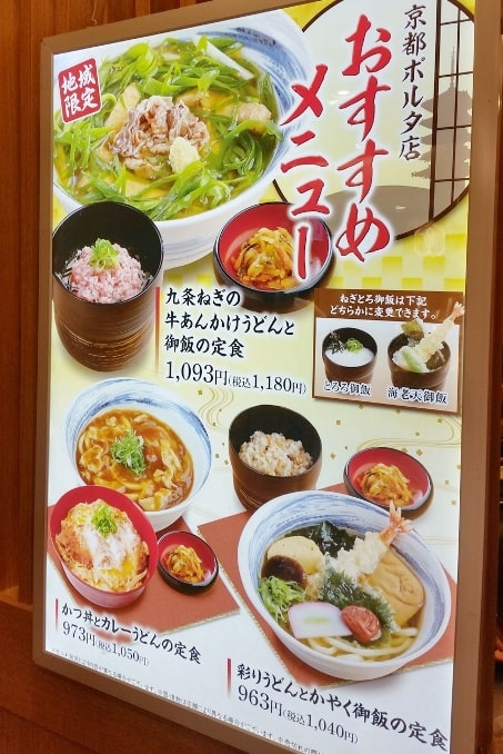 Cost of food in Japan - average price of restaurants. Foodie travel backpacking Japan.
