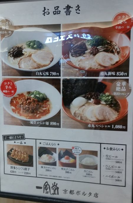 Cost of food in Japan - average price of restaurants at ramen shop with menu prices. Foodie travel backpacking Japan.