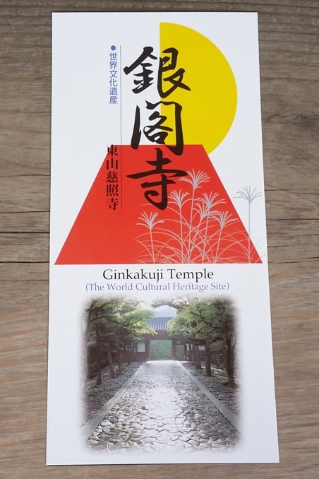 Visit to Ginkakuji Temple. Entry ticket to unesco world heritage site. Backpacking Kyoto Japan