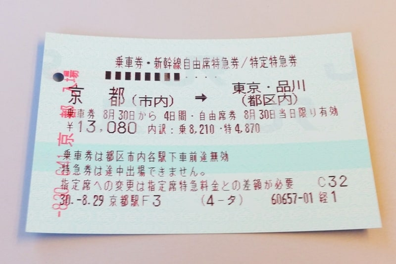 Is Japan rail pass worth it?! Japan shinkansen bullet train tickets cost how much without JR pass. Backpacking Japan train travel