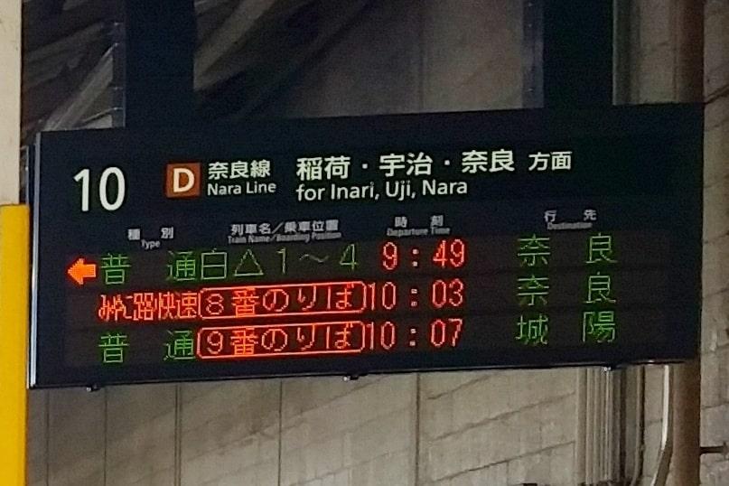 Kyoto station to Fushimi inari train timings - local train or express train to Nara. JR train station. Backpacking Kyoto Japan