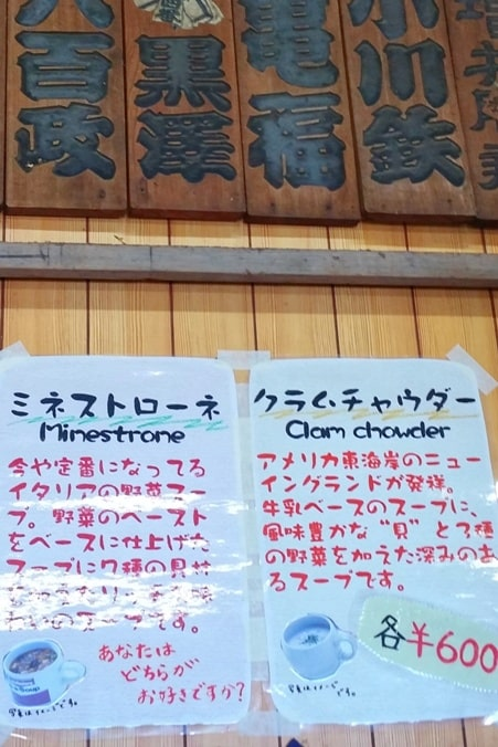 Mt Fuji mountain huts - how much does food cost when Climbing Mount Fuji? soup, minestrone, clam chowder. Hiking in Japan.