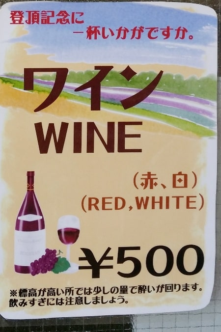 Mt Fuji mountain huts - how much does food cost when Climbing Mount Fuji? wine, alcohol. Hiking in Japan.