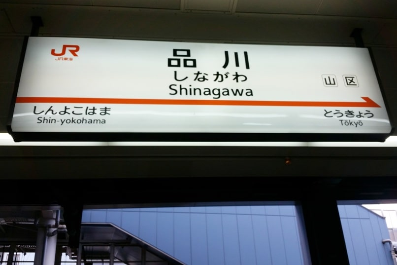 Shinagawa to Shinjuku: Shinagawa station. Getting around Tokyo by train. How to get to shinjuku from shinagawa shinkansen bullet train station. Backpacking Tokyo Japan