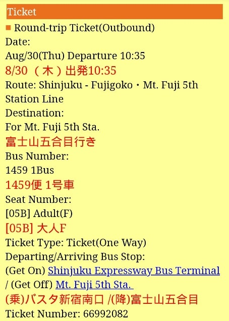 Shinjuku to Mt Fuji 5th station bus: Bus ticket for Tokyo to Mount Fuji 5th station. How much time from Tokyo to Mt Fuji. Climbing Mount Fuji from Tokyo. Hiking Japan