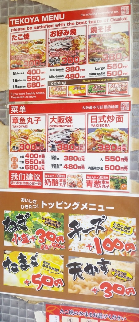 Takoyaki shop menu with prices - how much does takoyaki cost - street food in Japan. Backpacking Japan foodie travel