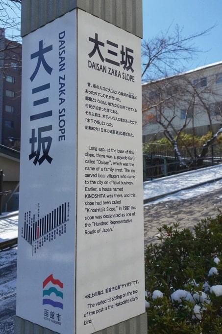 Daisan zaka slope, Motomachi streets. City of Hakodate tourist information. Backpacking Hokkaido Japan