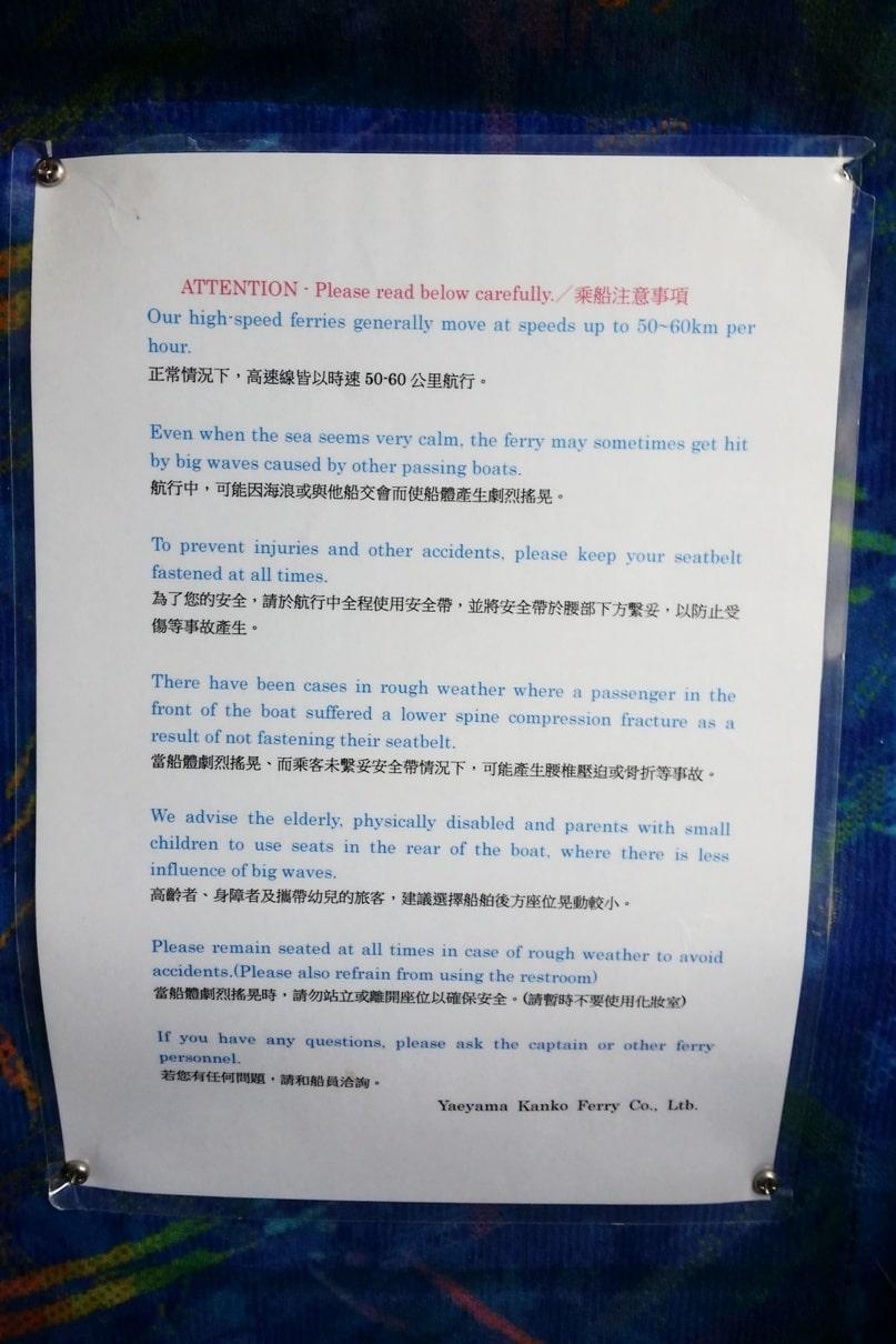 Ishigaki to Taketomi ferry boat rules. Backpacking Yaeyama islands, Okinawa Japan