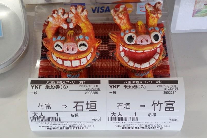 Ishigaki to Taketomi ferry tickets - cost how much. Backpacking Yaeyama islands, Okinawa Japan