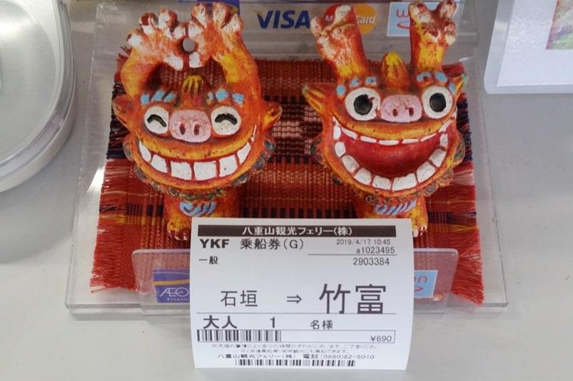 Ishigaki to Taketomi ferry ticket. Backpacking Yaeyama islands, Okinawa Japan