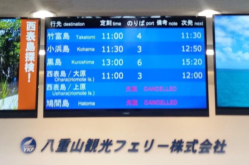 Ishigaki to Taketomi ferry departure timings for Ishigaki to Taketomi island. Backpacking Yaeyama islands, Okinawa Japan