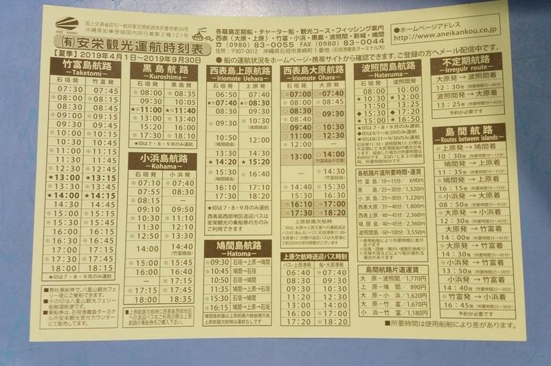 Ishigaki to Taketomi ferry timings for Ishigaki to Yaeyama islands. Backpacking Yaeyama islands, Okinawa Japan
