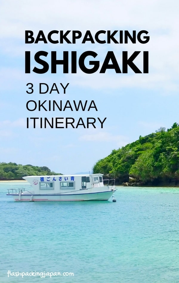Backpacking Ishigaki Okinawa travel guide: 3 days in Okinawa, Yaeyama Islands, Ishigaki island. Backpacking Okinawa Japan travel blog