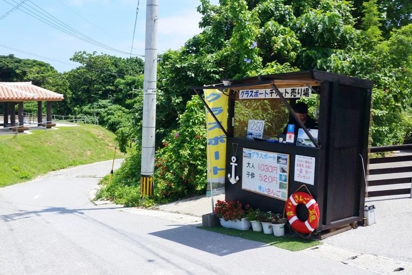 Kabira Bay glass bottom boat - where to buy tickets. Backpacking Ishigaki Okinawa Japan