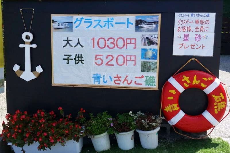 Kabira Bay glass bottom boat - how much do tickets cost prices. Backpacking Ishigaki Okinawa Japan