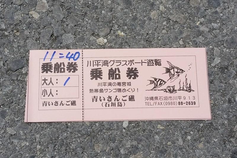 Kabira Bay glass bottom boat ticket - cost how much. Backpacking Ishigaki Okinawa Japan