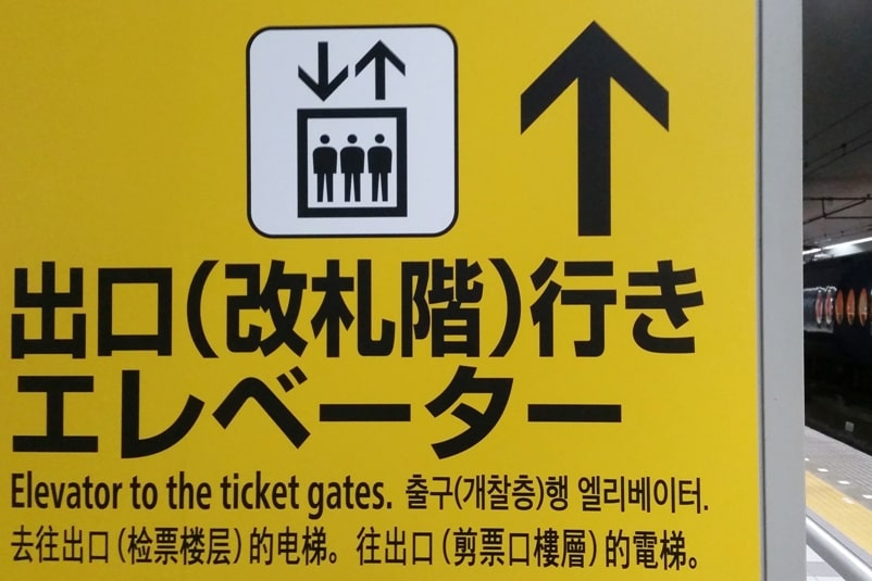 Kyoto to Kansai airport KIX train - are there elevators at airport train station. Backpacking Kyoto Japan