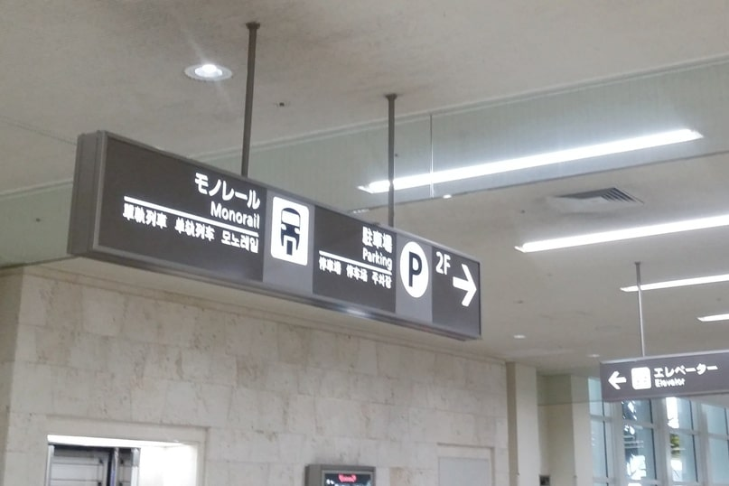 Okinawa monorail - How to take train from Naha airport. How to get to monorail airport station. Backpacking Okinawa Japan