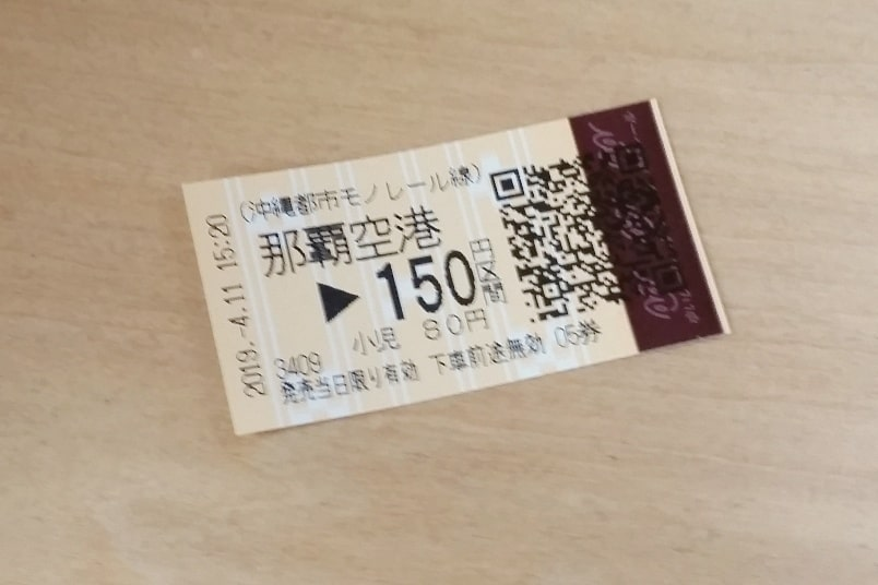Okinawa monorail at Naha Airport - train ticket from airport. Backpacking Okinawa Japan