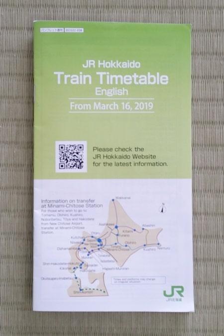 Sapporo to Asahikawa train - JR Hokkaido train timetable. Backpacking Hokkaido Japan