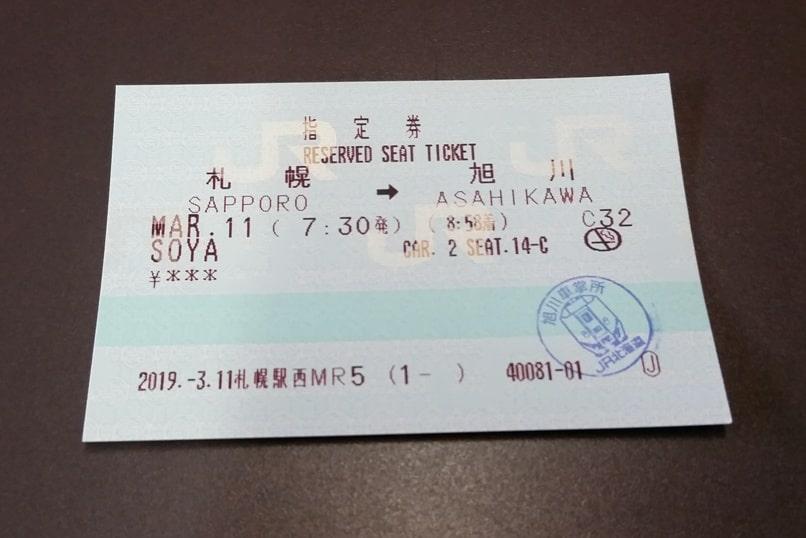 Sapporo to Asahikawa train. Reserved train tickets. Backpacking Hokkaido Japan