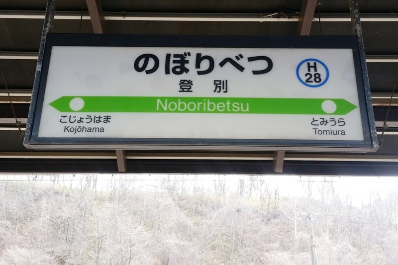 Sapporo to Noboribetsu. Noboribetsu train station arrive time. Backpacking Hokkaido Japan