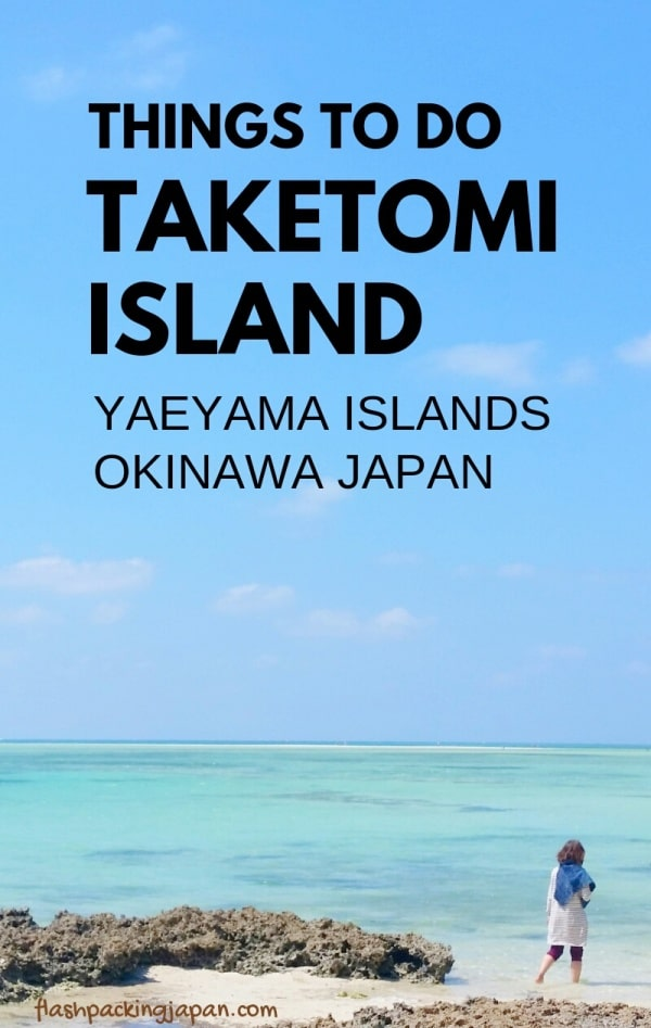 Taketomi Island travel guide, Yaeyama Islands, Okinawa - Best things to do in Taketomi - day trip from Ishigaki. Backpacking Okinawa Japan travel blog