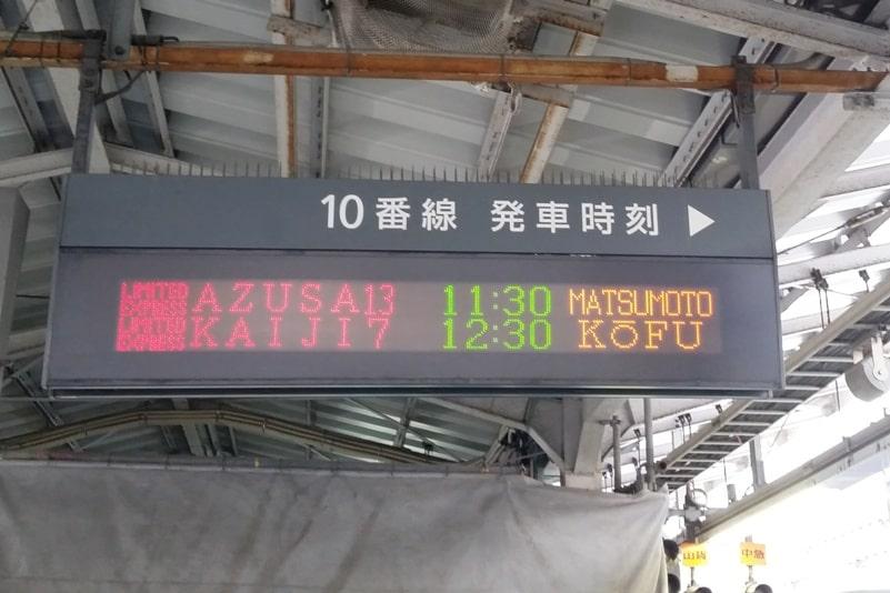 Tokyo to Chureito Pagoda. Tokyo Shinjuku train station - Tokyo to Otsuki train to Matsutomto JR Azusa limited express, what platform for part of Tokyo to Fujiyoshida train. Backpacking Tokyo Japan