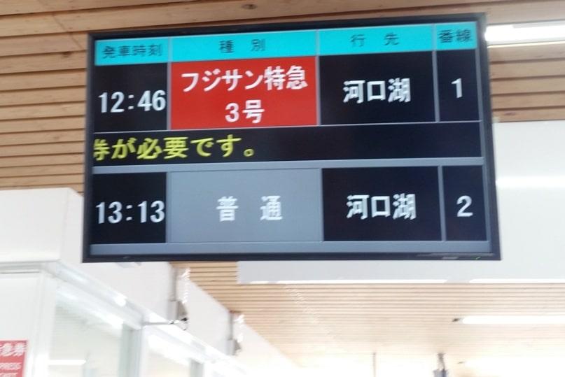 Tokyo to Chureito Pagoda. Otsuki to fujiyoshida to kawaguchiko train timings. Backpacking Tokyo Japan