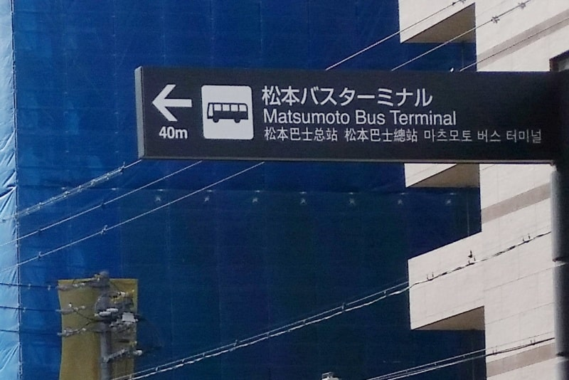 Matsumoto bus terminal. how to get there. Backpacking japan travel blog