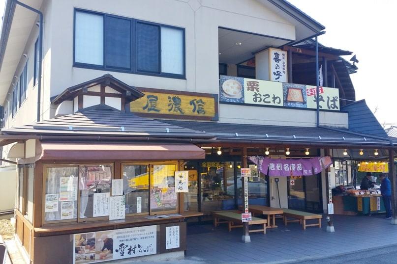 Obuse in Nagano. shop cafe restaurant chestnut town street walk. Backpacking Japan travel blog