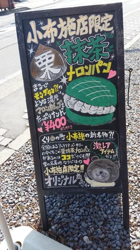 Obuse in Nagano. cafe restaurant chestnut town street walk. Backpacking Japan travel blog