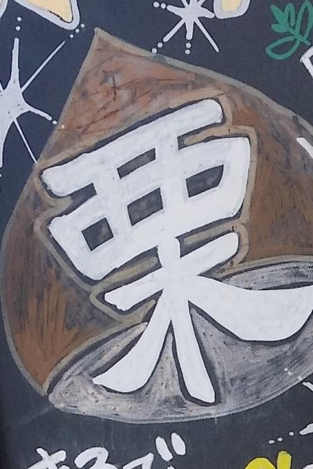 Obuse in Nagano. kuri, chestnut in japanese language. Backpacking Japan travel blog
