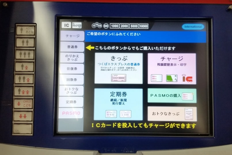 Where to buy PASMO card in Tokyo. train station in tokyo. Backpacking Japan